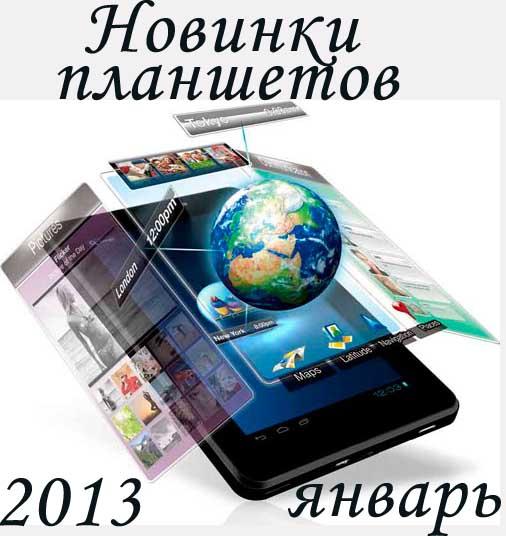 новинки 2013 год: